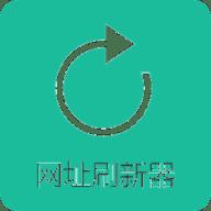 网址刷新插件 1.0 安卓版下载