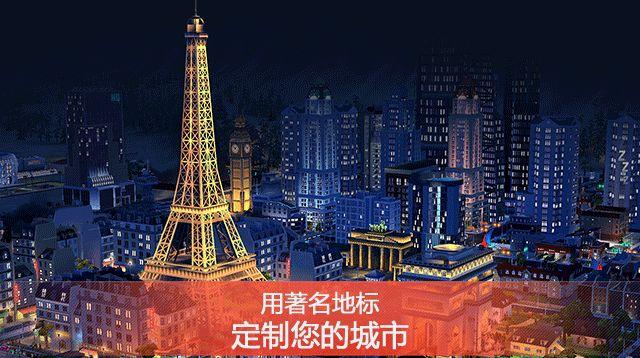 城市模拟器游戏中文版下载图片1
