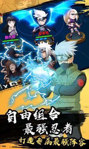 最强忍者之战游戏官方正版图片1