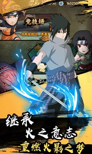 最强忍者之战游戏官方正版图片2