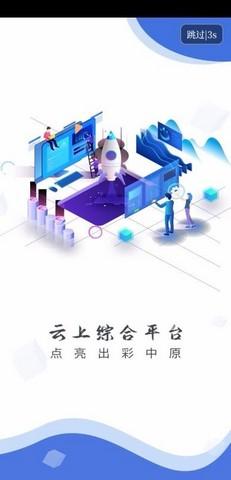 云上宜阳 2.2.6 最新版下载
