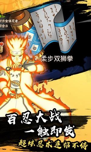 最强忍者之战游戏官方正版