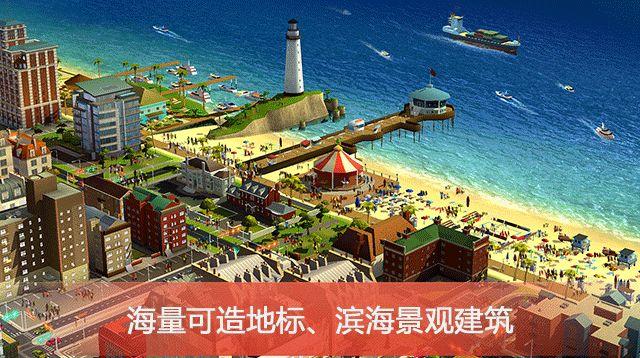 城市模拟器游戏中文版下载