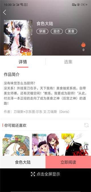 漫友八八漫画app