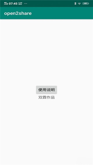open2share(微信qq互传)