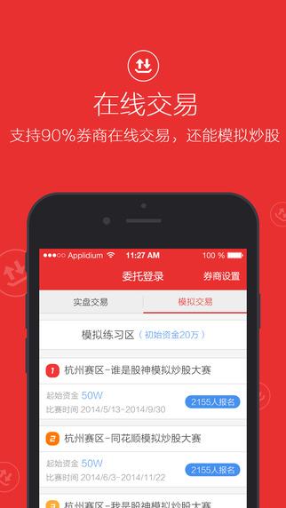 同花顺ipad官方免费版 v10.10.70 苹果ios版