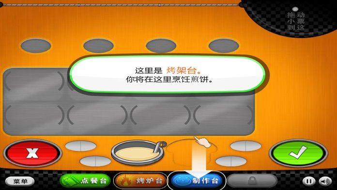 老爹煎饼店 V1.0 苹果版