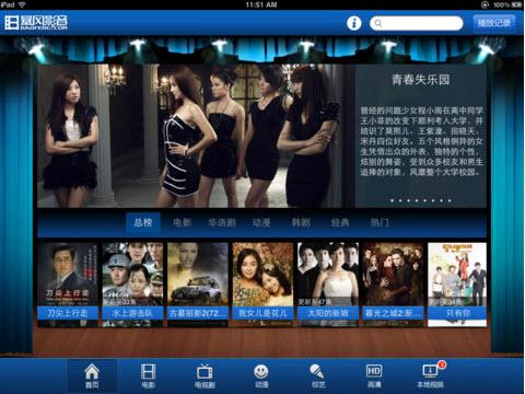暴风影音HD iPad版 v3.6.4 ios版
