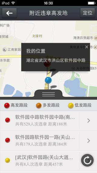 全国违章查询助手iphone版 v4.9.0 苹果手机版