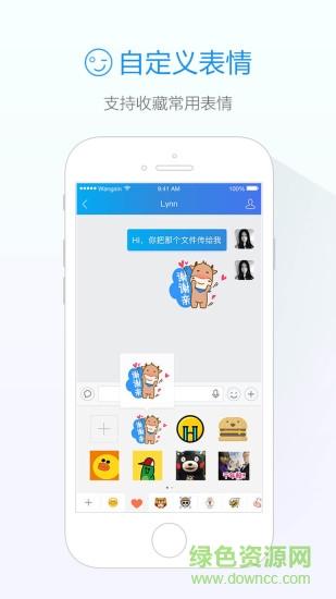 掌上旺信ios版 v4.6.7 iphone版