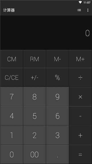 计算器(Calculator Pro)
