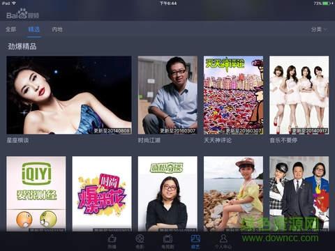 百度视频苹果hd版 v7.36.1 官方ios版
